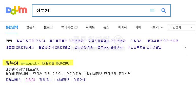 다음에서 정부24 검색