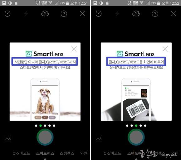 스마트 렌즈는 사진뿐만 아니라 글자, QR코드, 바코드 등도 인식