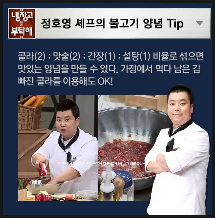 냉장고를 부탁해 요리연구가,셰프들의 알짜배기 요리 꿀팁 Tip 모음 1
