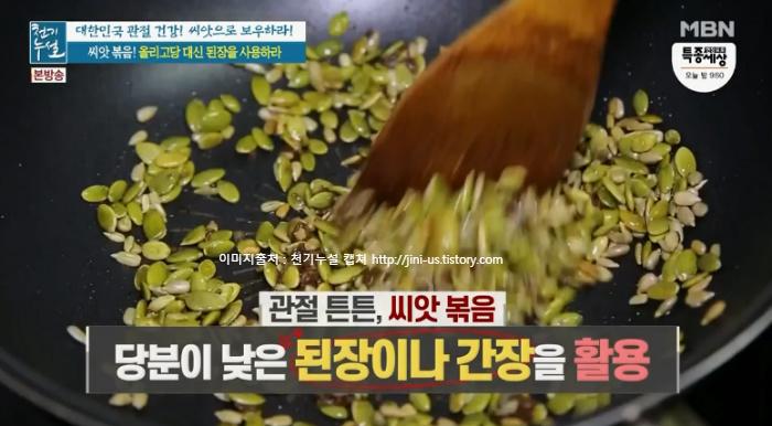 씨앗 먹는 방법 천기누설