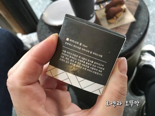 서울커피 아카시아꿀 아이스크림