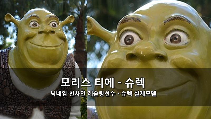 닉네임 천사인 레슬링선수 모리스 티에 - 슈렉 실제모델