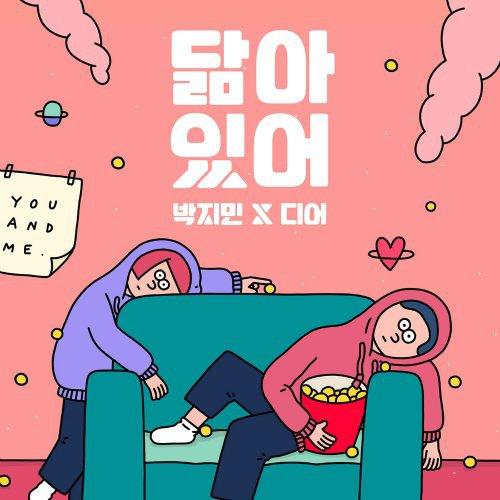 Jimin Park, D.ear – Look Alike Lyrics [English, Romanization]