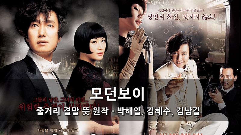 영화 모던보이 줄거리 결말 뜻 원작 - 박해일, 김혜수, 김남길