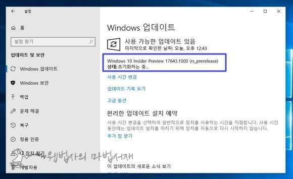 Windows 10 Inside Preview 17643.1000
