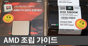 AMD 컴퓨터 조립 동영상 링크