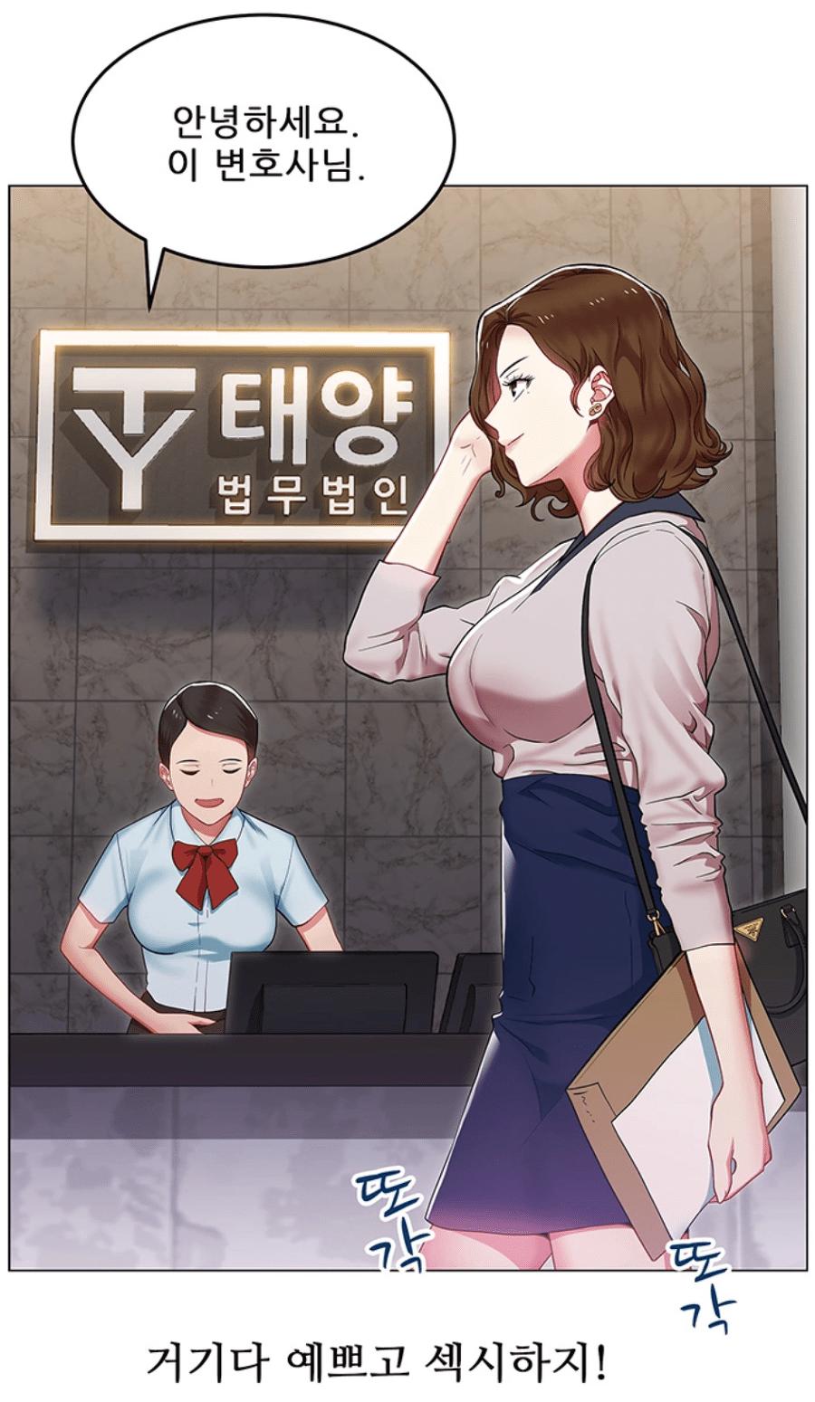 남자주인공의 아내(변호사)