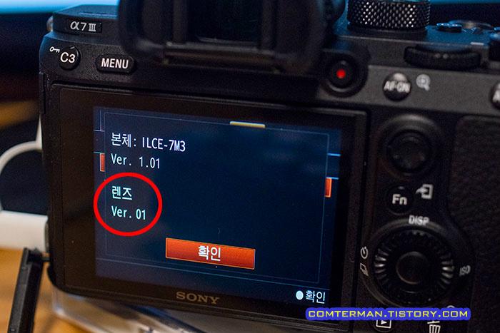 소니 A7M3 탐론 28-75mm 펌웨어 버전