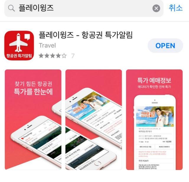비행기 티켓 저렴하게 구매하는 꿀팁1 항공권 특가알림 앱