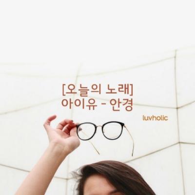 아이유 안경
