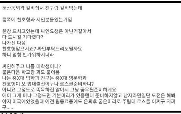 박찬호 TMT 8