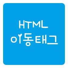 HTML 이동태그