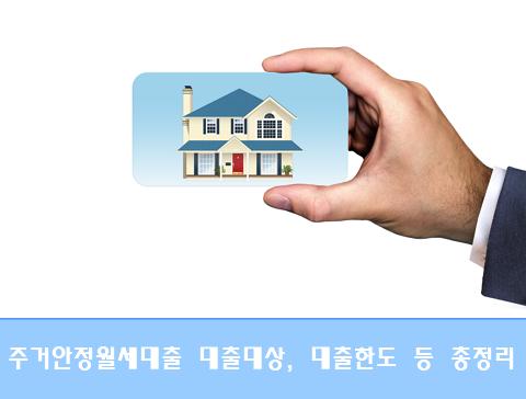 주거안정월세대출 총정리