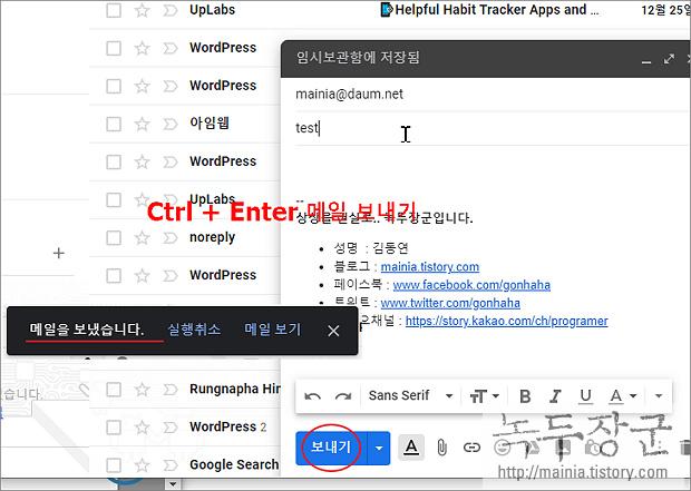 구글 지메일(Gmail) 효율을 높이기 위한 단축키 사용하는 방법
