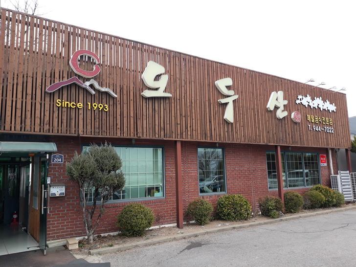 [파주맛집]오두산막국수 - 녹두전과 어리굴젓의 환상적인 궁합 빈대떡 맛집