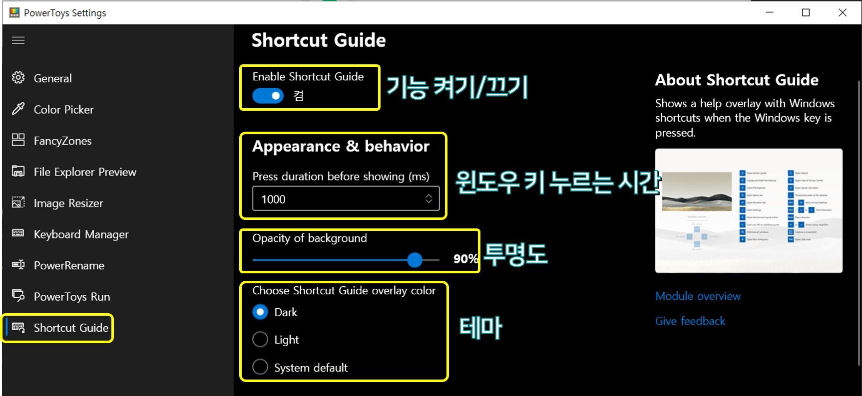 PowerToys : Shortcut Guide 세부 설정