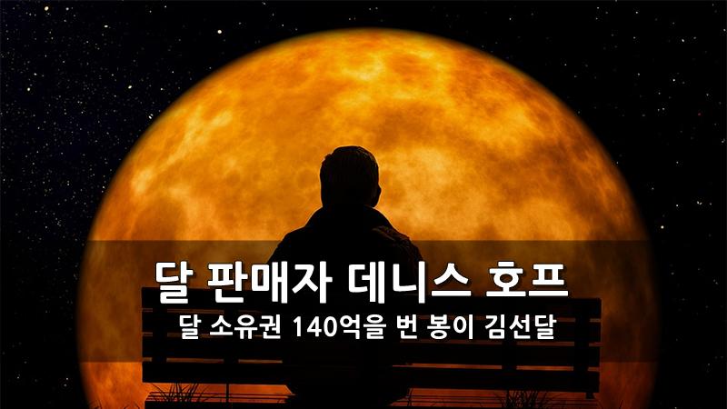 데니스 호프 - 달 소유권을 판매로 140억을 번 봉이 김선달