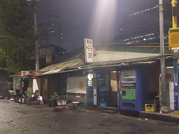 영등포 쪽방촌 슈퍼마켓