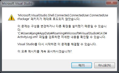 Visual Studio 2015 패키지 로드 오류