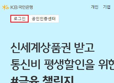 국민은행 통장사본 출력 로그인