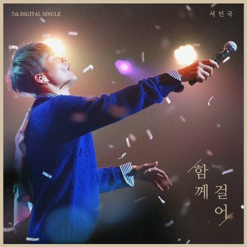 Seo In Guk – Better Together Lyrics [English, Romanization]