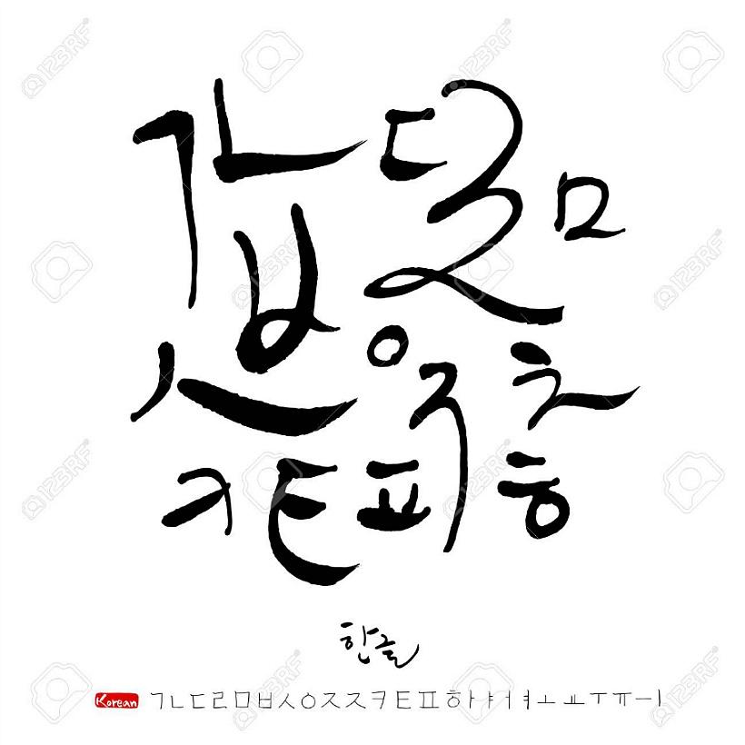 캘리그라피 손글씨 한글 폰트 글꼴