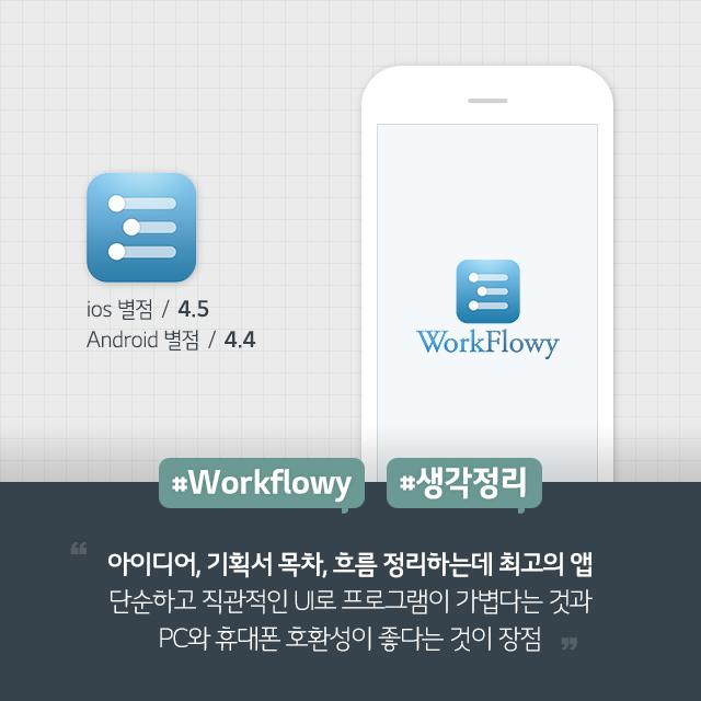 이것만 있으면 업무 능률이 UP! 광고인의 #애플리케이션 1탄!