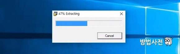 µTorrent 설치 파일 압축 해제