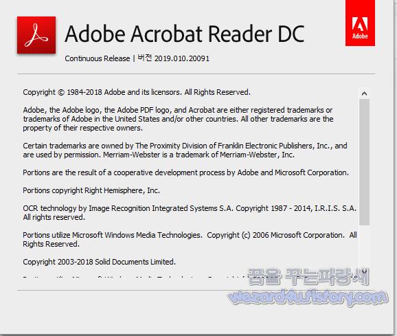 Adobe Reader 보안 업데이트