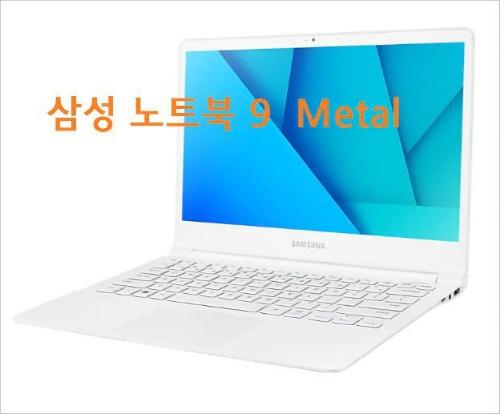 삼성 노트북 9 metal 스펙 가격 문서작업 웹서핑용 노트북