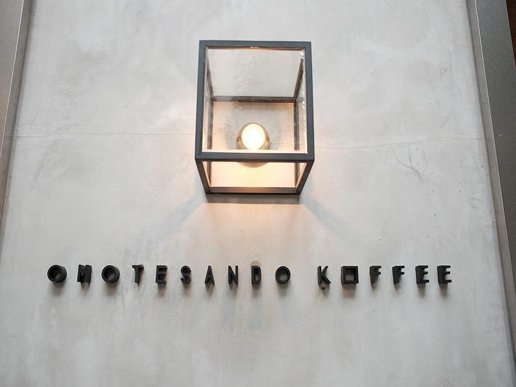 오모테산도 커피