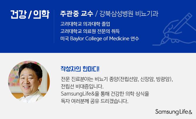 주관중 교수 강북삼성병원 비뇨기과