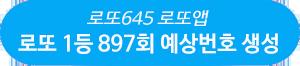 로또645 로또앱 1등 897회 로또예상번호