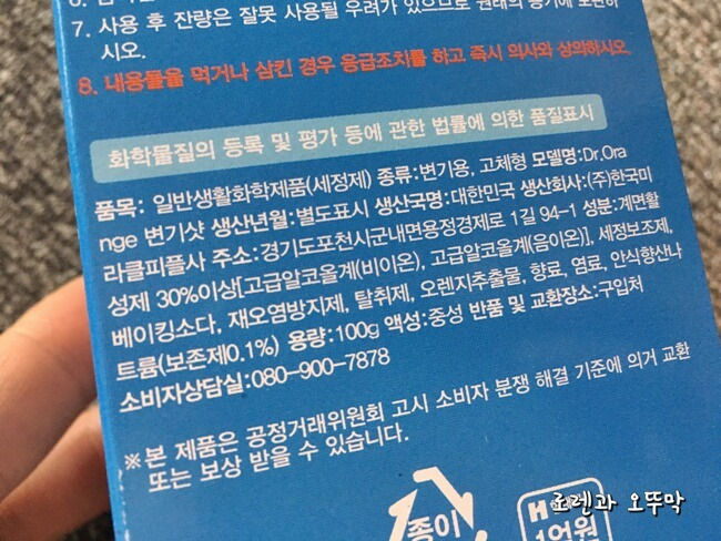 좌변기 세정제 '닥터 오렌지 변기샷' 장단점3