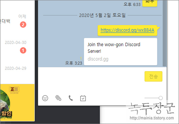 디스코드 음성 채팅 설치와 대화하는 방법