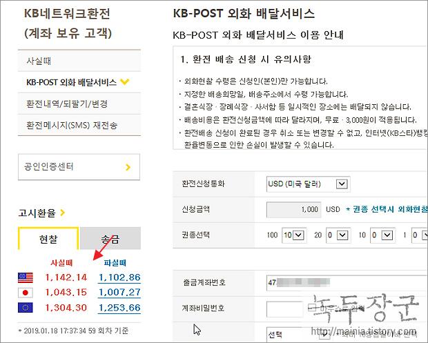 KB국민은행 집에서 환전 받는 KB-POST 외화 배달 서비스 사용법