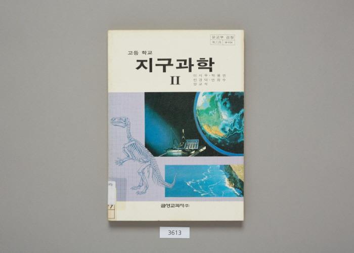 1987년 교과서 역사 표지 지구과학 II