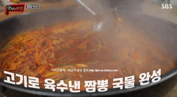 백종원맛남의광장 돼지등심'마늘탕수육' 레시피 & 고기짬뽕라면 만드는법 5회 경북영천휴게소 1월2일방송8