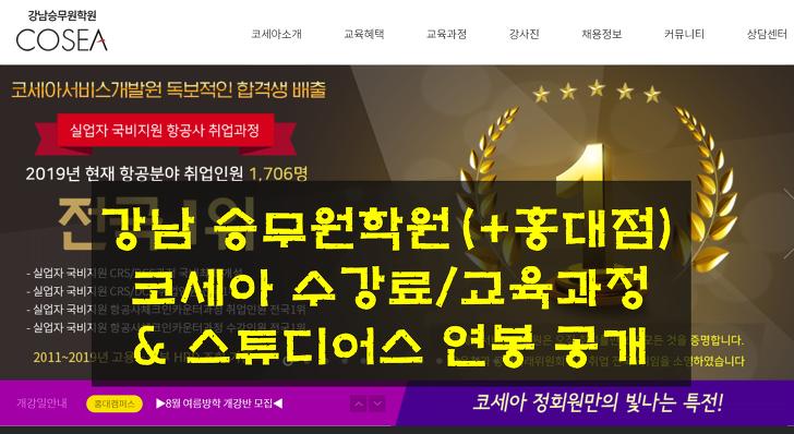 강남 승무원학원(+홍대점) 코세아 수강료/교육과정 및 스튜디어스 연봉 공개