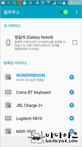 방수 블루투스 스피커 얼티밋이어스(UE) 원더붐 Wonderboom