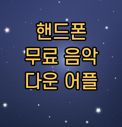 핸드폰 무료 음악 다운 어플 추천 (모바일 노래 무료 다운 앱)
