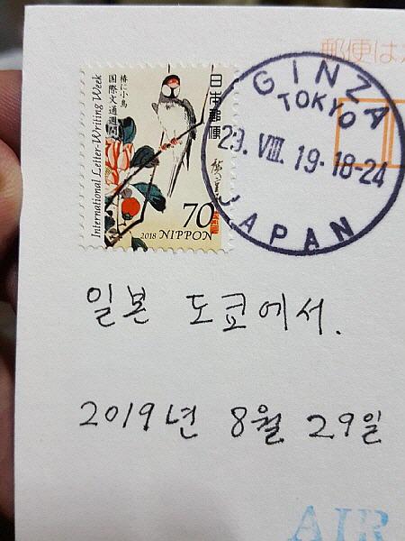 일본 보통 우표