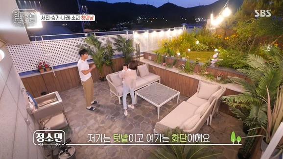 정소민 집공개,조카 열무 모습-리틀 포레스트1회::오늘의 이야기