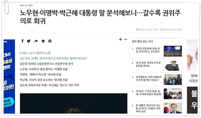 사진: 노무현 정권과 이명박, 박근혜 정권의 차이