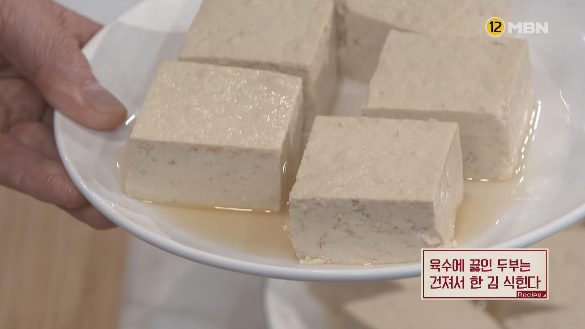 알토란 김하진 두부조림 만드는 방법