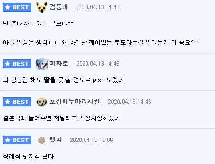 존중파티 공개처형 5 댓글반응