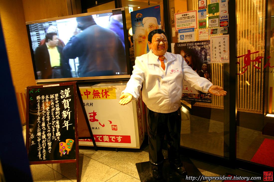 오사카 스시잔마이2