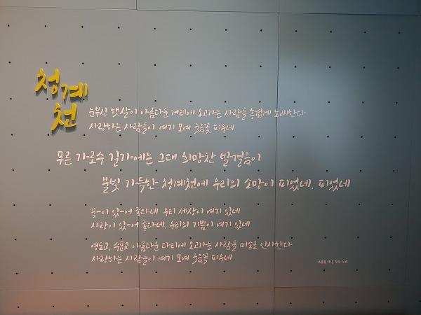 청계천박물관_7