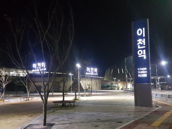 경기도 이천시 전철역