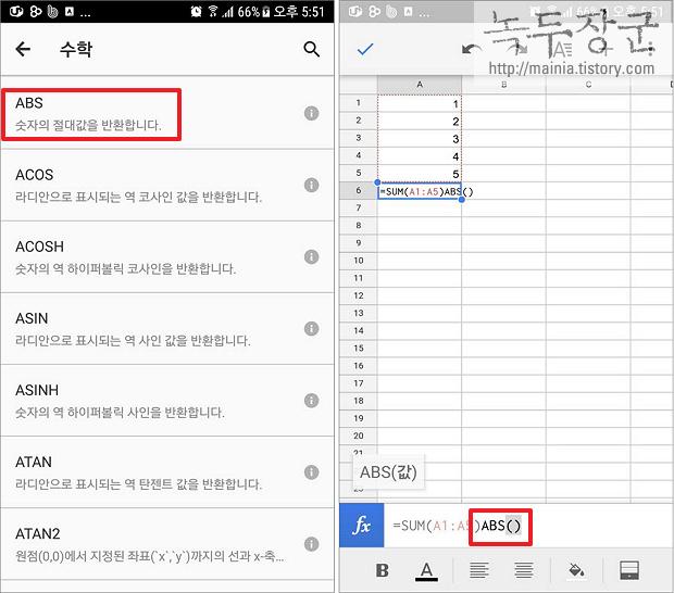 스마트폰 앱 엑셀 작업을 위해 Google 스프레드시트 사용하는 방법